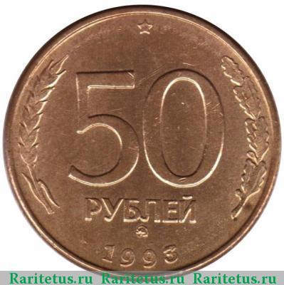 Реверс монеты 50 рублей 1993 лмд биметалл