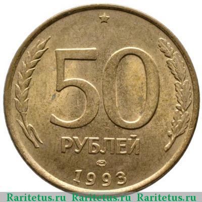 50 рублей 1993 года, количество 5 штук, уфа