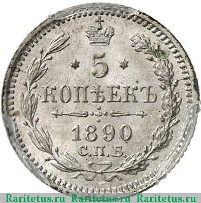 5 копеек 1890 года спб аг (регулярный выпуск) - российская империя #2