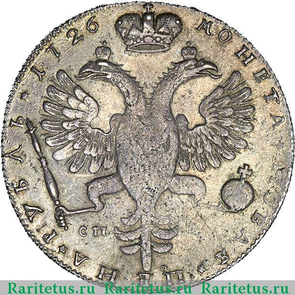 монета рубль 1726 года цена фото