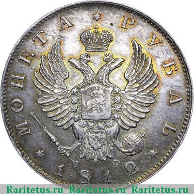 Цена монеты 1 рубль 1812 года СПБ-МФ, скипетр длиннее: стоимость по аукционам на серебряную царскую монету Александра 1.
