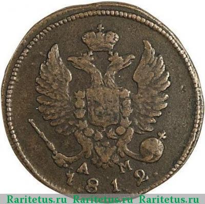 Цена монеты деньга 1812 года КМ-АМ: стоимость по аукционам на медную царскую монету Александра 1.