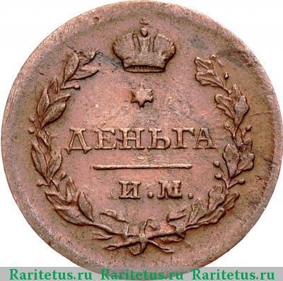 Цена монеты деньга 1812 года ИМ-ПС: стоимость по аукционам на медную царскую монету Александра 1.