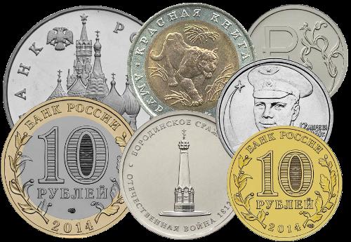 Официальная стоимость монет россии