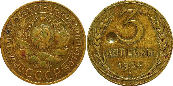 3 копейки 1924 (бронза)