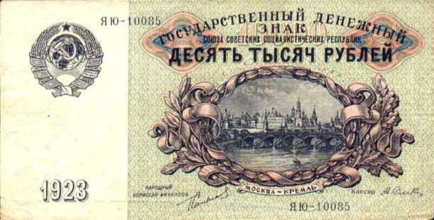 Ярославль на валютной купюре | Денежный портал Москвы и области про вклады и кредиты