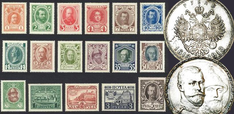 300 лет дому Романовых: серия марок и серебряный рубль