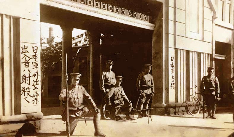 Японская оккупация