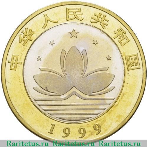 Китай. 1999 г. Аверс