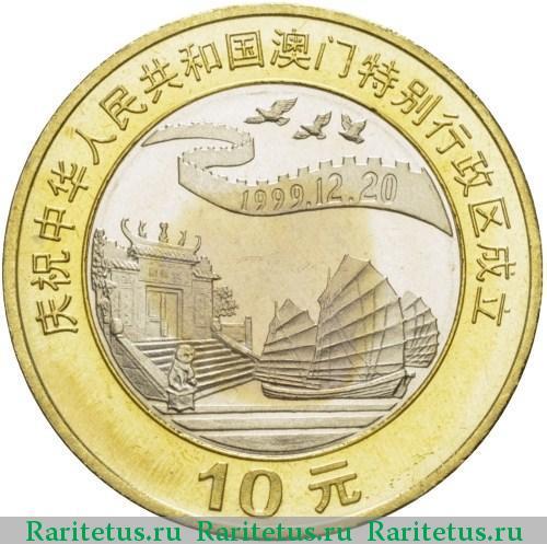 Китай. 1999 г. Реверс