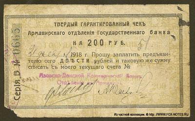 Акцептованный чек. Армавир. 1918 г