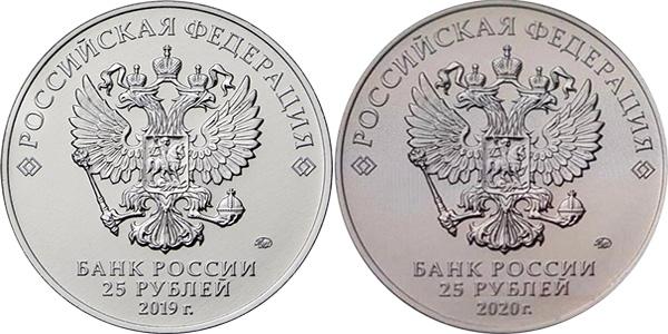 Аверсы 25 рублей «Оружие Великой Победы» (конструкторы оружия)