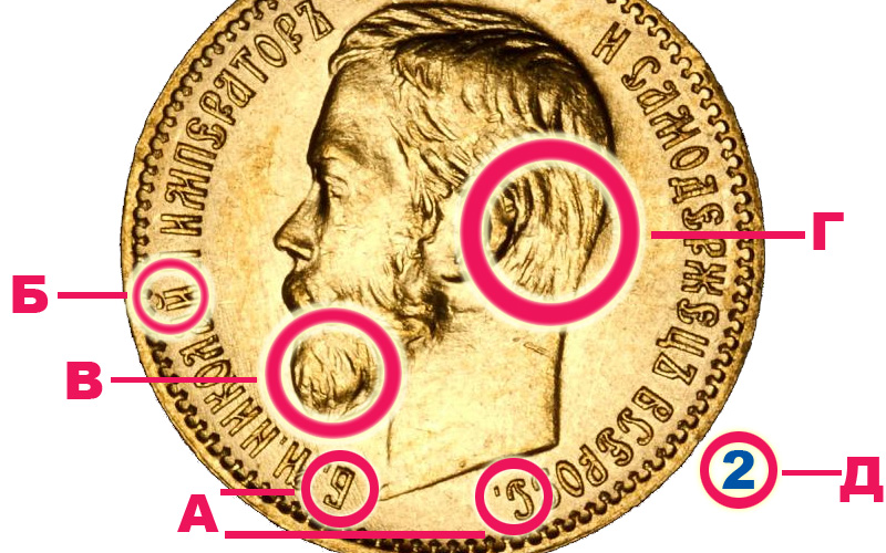 Детали монетного поля
