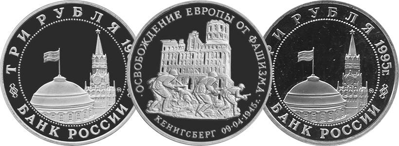 3 рубля Кенигберг