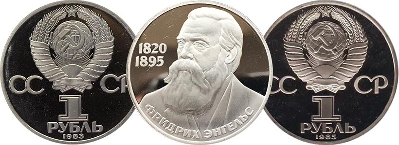 1 рубль Энгельс
