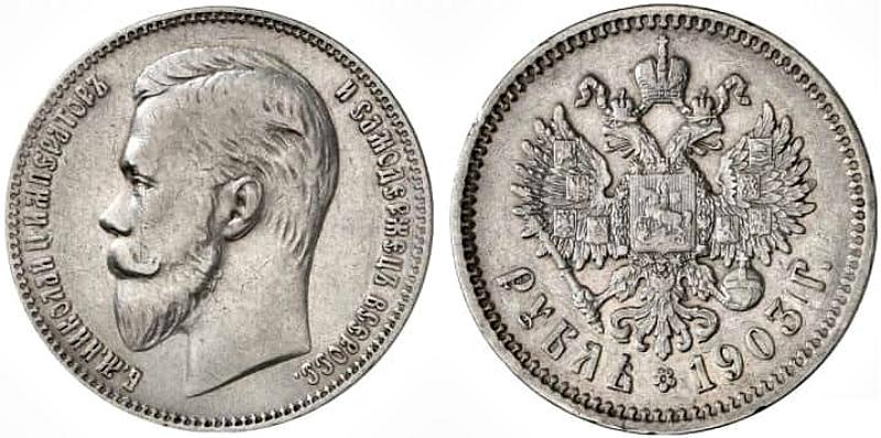 Серебряный рубль Николая II выпускался вплоть до Октябрьской Революции.
