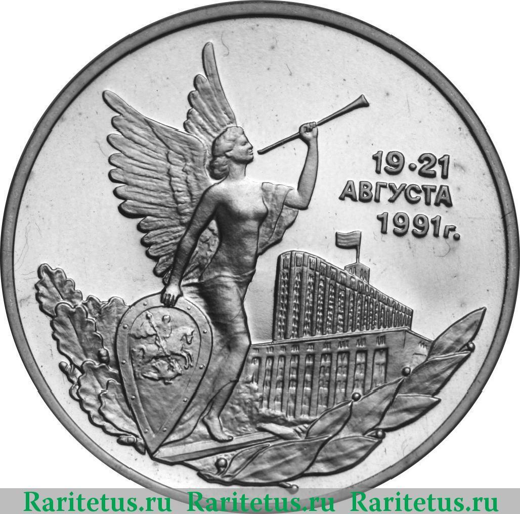 Победа демократических сил России 19-21 августа 1991 года. Реверс