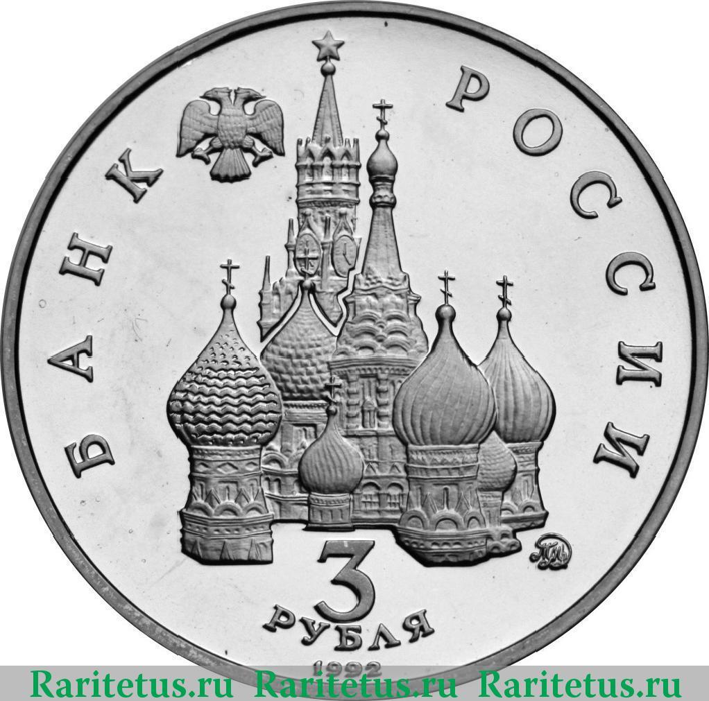 Победа демократических сил России 19-21 августа 1991 года. Аверс