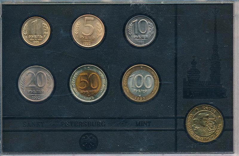 Набор 1992 года