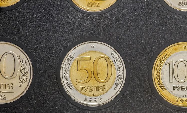 50 рублей 1993 (биметалл)