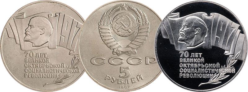 Два варианта монеты 5 рублей 1987 года
