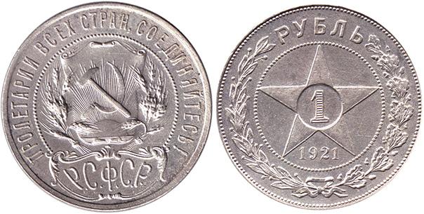 Рубль 1921 г.