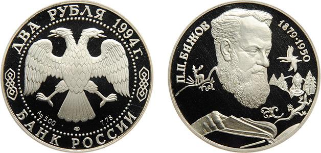 2 рубля 1994 года «Бажов»