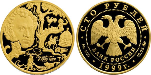 100 рублей 1999 года «Пушкин»