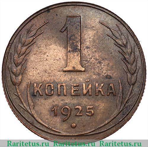 1 коп. 1925 г. Реверс