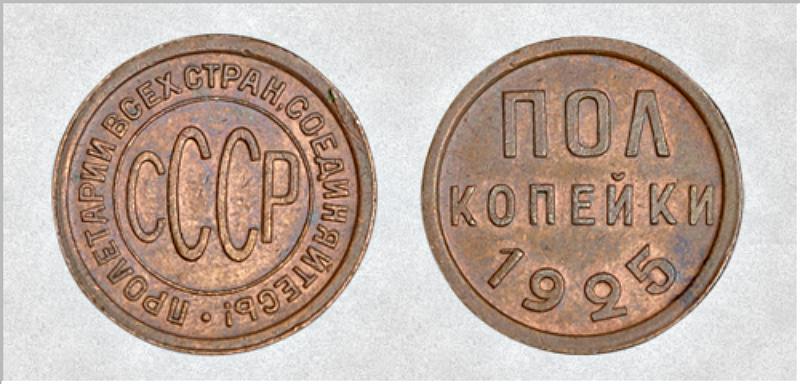 Первая партия советских монет достоинством полкопейки  была отчеканена в 1925 году.
