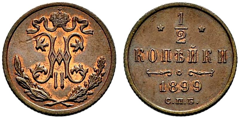 Полкопейки образца 1867 года. Именно эта монета стала прообразом  первых советских  образцов.
