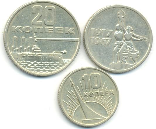 Монеты 50 лет Советской власти