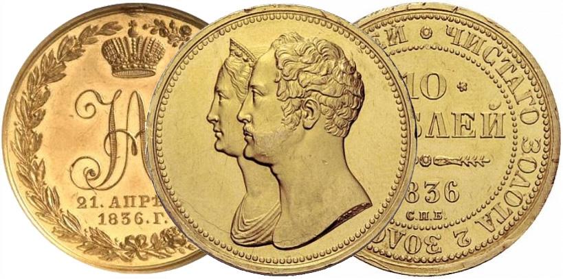 Золотые 10 рублей и медаль
