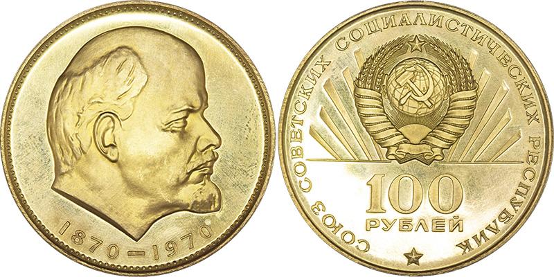 100 рублей 1970 года Ленин (золото)