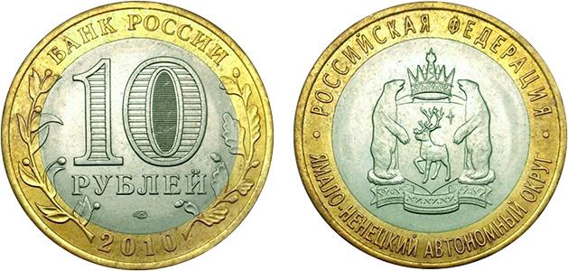 10 рублей 2010 года ЯНАО