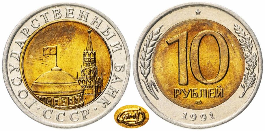 10 рублей 1991 года ЛМД