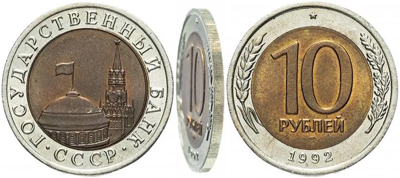 10 рублей 1992 ЛМД - биметалл