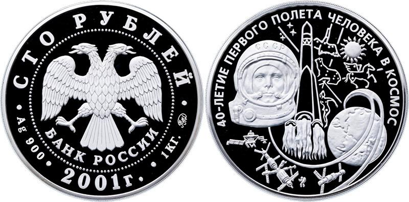 100 рублей 2001 года