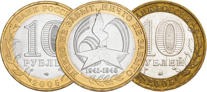 10 рублей 2005 года «60-летие Победы в Великой Отечественной войне»