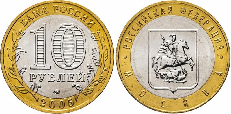 10 рублей 2005 года «Москва»