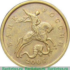 50 копеек 2005 года с гербом ссср цена где купить восковки монет