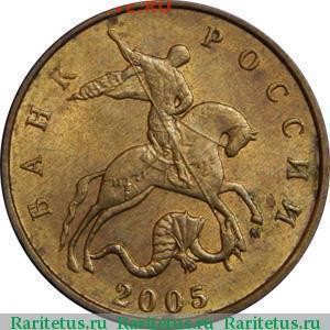 Редкие монеты 50 копеек 2005 года продам монеты банка россии