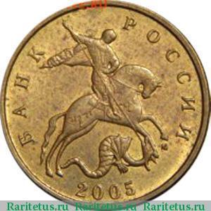 Стоимость 50 коп 2005 года с гербом ссср молдавской 5 рублей 1999г цена