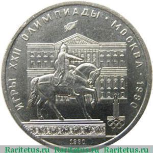 Олимпийский рубль 1980 года стоимость сейчас значок 1 разряд цена
