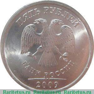 монета 5 рублей 2009
