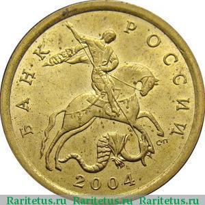 50 копеек 2004 года монета рубль 1766 цена