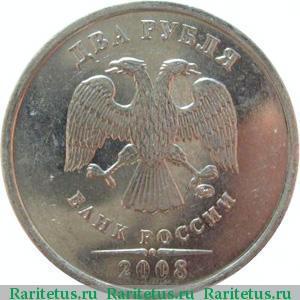 2 рублей 2008 года стоимость спмд