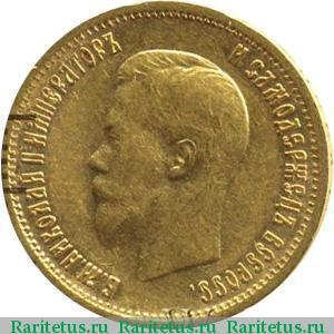 10 рублей 1899 года аг сколько стоит 3 копейки 1989 года цена