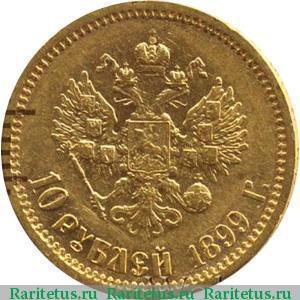 Царский червонец 1899 цена 2 руб 2009 г ммд