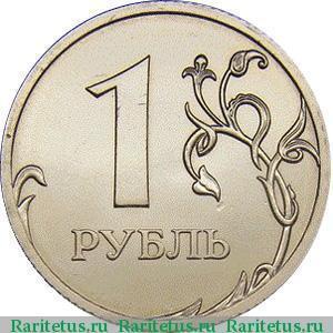 1 руб 2011 года цена
